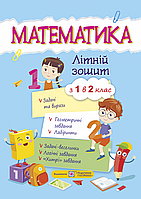 З 1 в 2 клас. Математика. Літній зошит. Цибульська С. Підручники і посібники