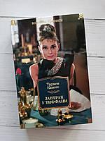 """Завтрак у Тиффани"" Трумен Капоте"