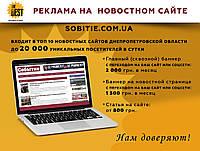 """Реклама на новостном портале """"Событие"""" - sobitie.com.ua"""