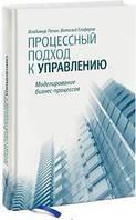 Книга Процессный подход к управлению. Авторы - Владимир Репин и Виталий Елиферов (МИФ)