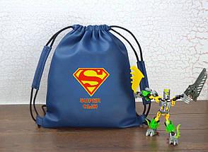 """Рюкзак - мешок для мальчика 28 с вышивкой """"Super СЫН"""" - цвет на выбор"""