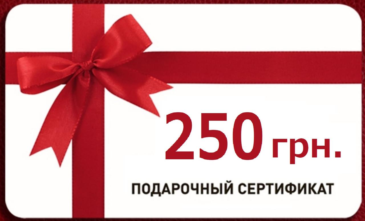 Подарочный сертификат 250 грн.