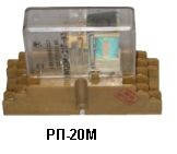 Реле промежуточное РП-20 М-217