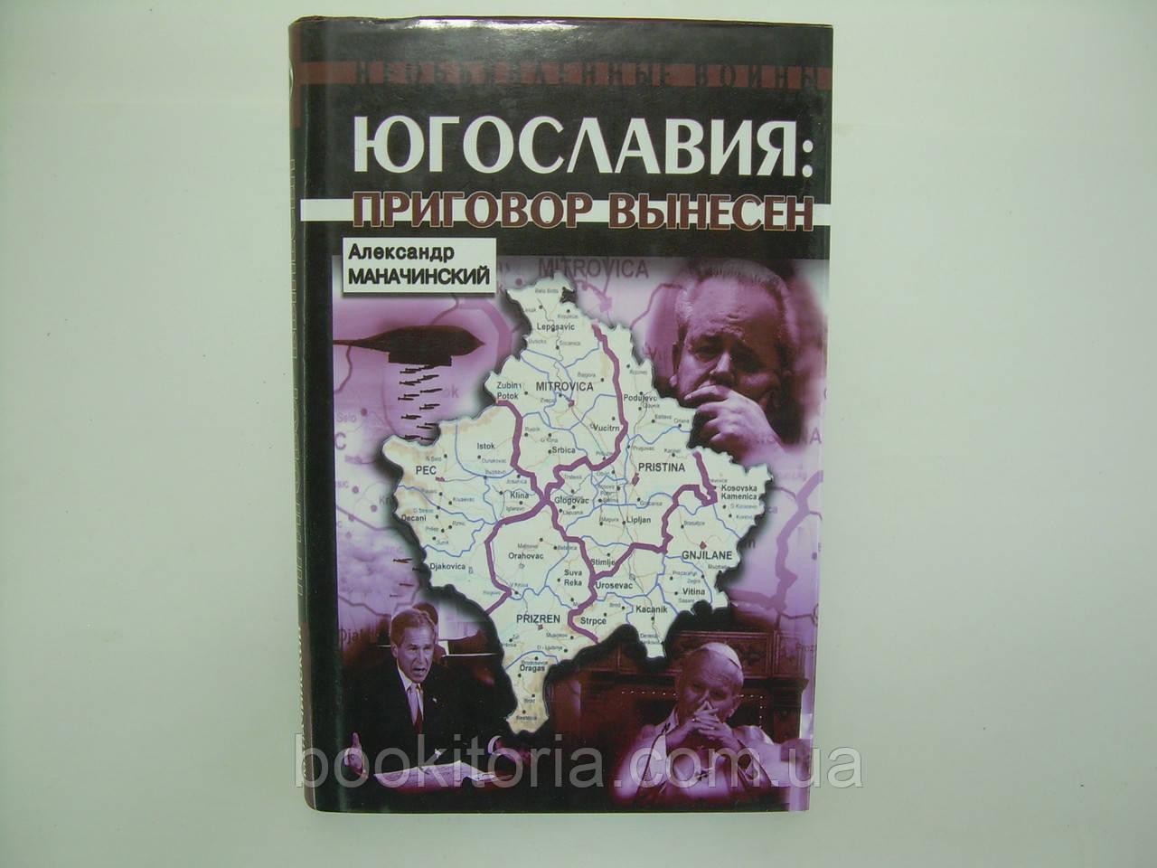 Маначинский А. Югославия: приговор вынесен (б/у).