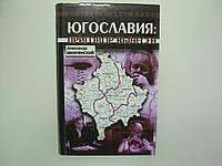 Маначинский А. Югославия: приговор вынесен (б/у)., фото 1