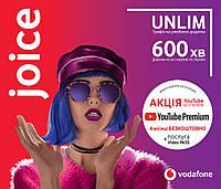Стартовий пакет Vodafone Joice Unlim/Первый месяц Бесплатно/