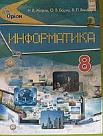 Информатика 8 класс учебник