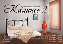 """Металева ліжко """"Каліпсо-2"""""""