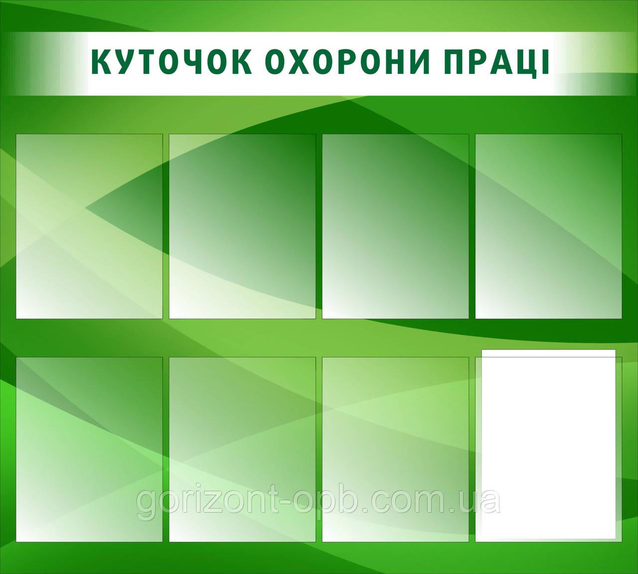 "Стенд ""Уголок по охране труда"" 900х1000 мм (8 карманов А4)"