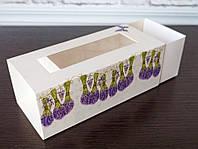 Коробка для macarons 140*60*50 Лаванда