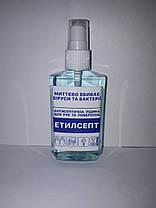 Антисептик для рук Этилсепт 100мл. Сертификат!, фото 3