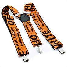 Подтяжки Off White py-off-wht-003 Оранжевый с черным py-off-wht-003, КОД: 1614206