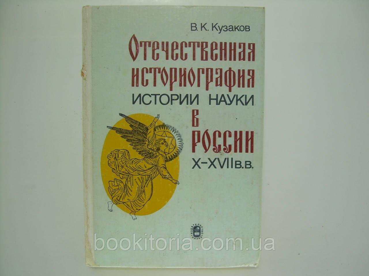 Кузаков В.К. Отечественная историография истории науки в России X - XVII вв. (б/у).