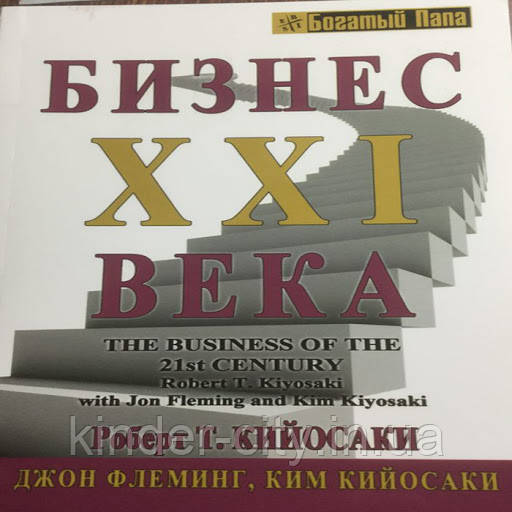 Бизнес ХХI века Роберт Кийосаки.
