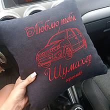 Подушки з вишивкою Вашого автомобіля