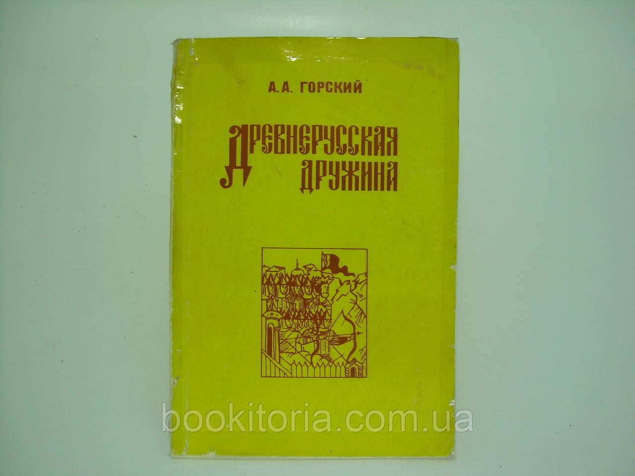 Горский А.А. Древнерусская дружина (б/у).
