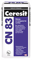 CN 83 Швидкотверднуча суміш 25 кг