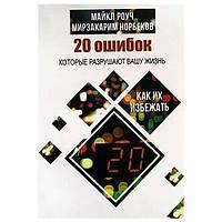 Майкл Роуч, Мирзакарим Норбеков - 20 ошибок, которые разрушают вашу жизнь, и как их избежать