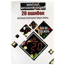 Майкл Роуч, Мирзакарим Норбеков - 20 помилок, які руйнують ваше життя, і як їх уникнути