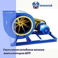 Увеличение складских запасов вентиляторов ВРП