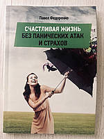 """""""Счастливая жизнь без панических атак и страхов"""" Федоренко П."""