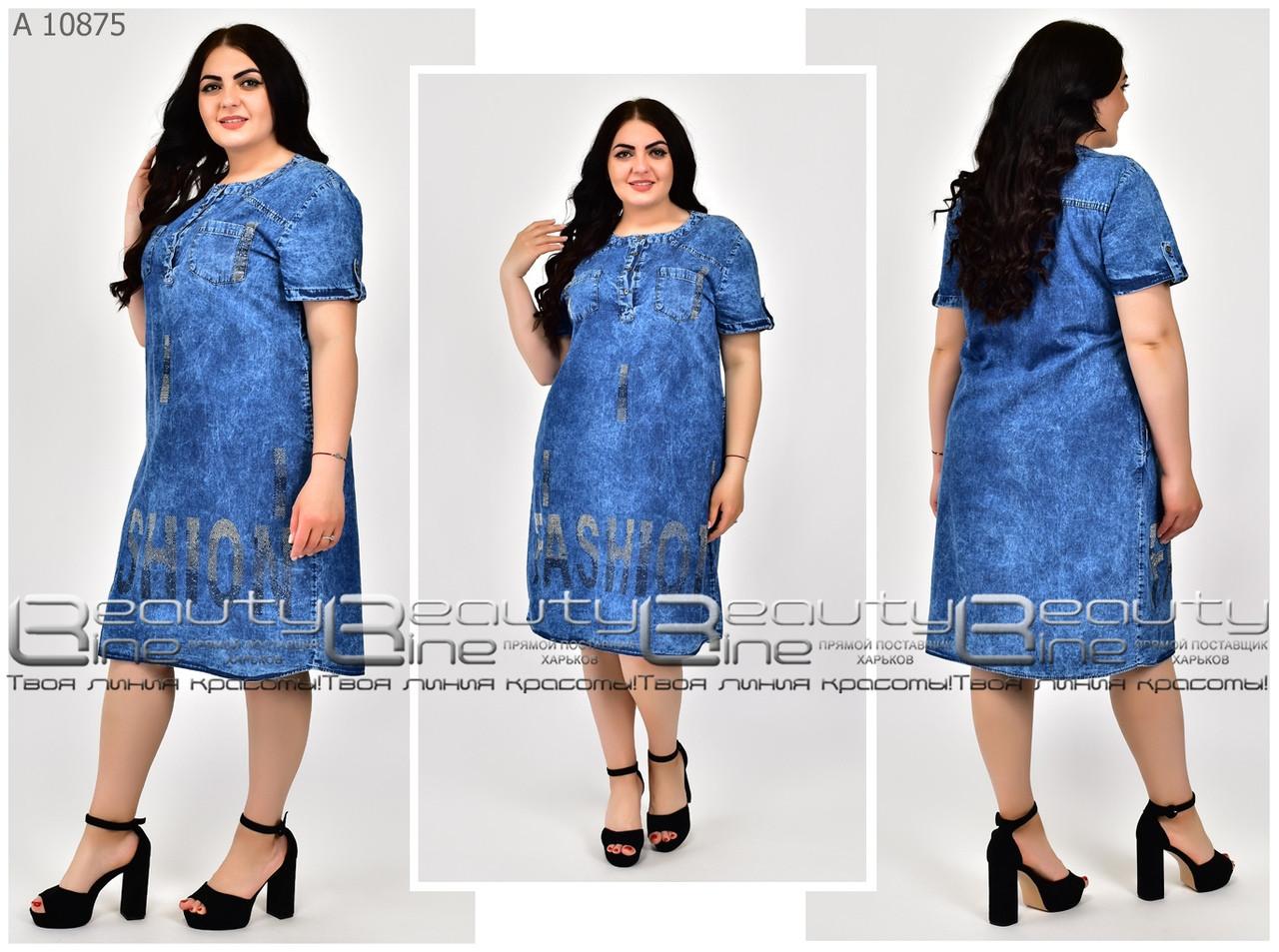 Летнее джинсовое платье батал размеры: 44\46\48\50\52