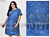 Летнее джинсовое платье батал размеры: 44\46\48\50\52, фото 2