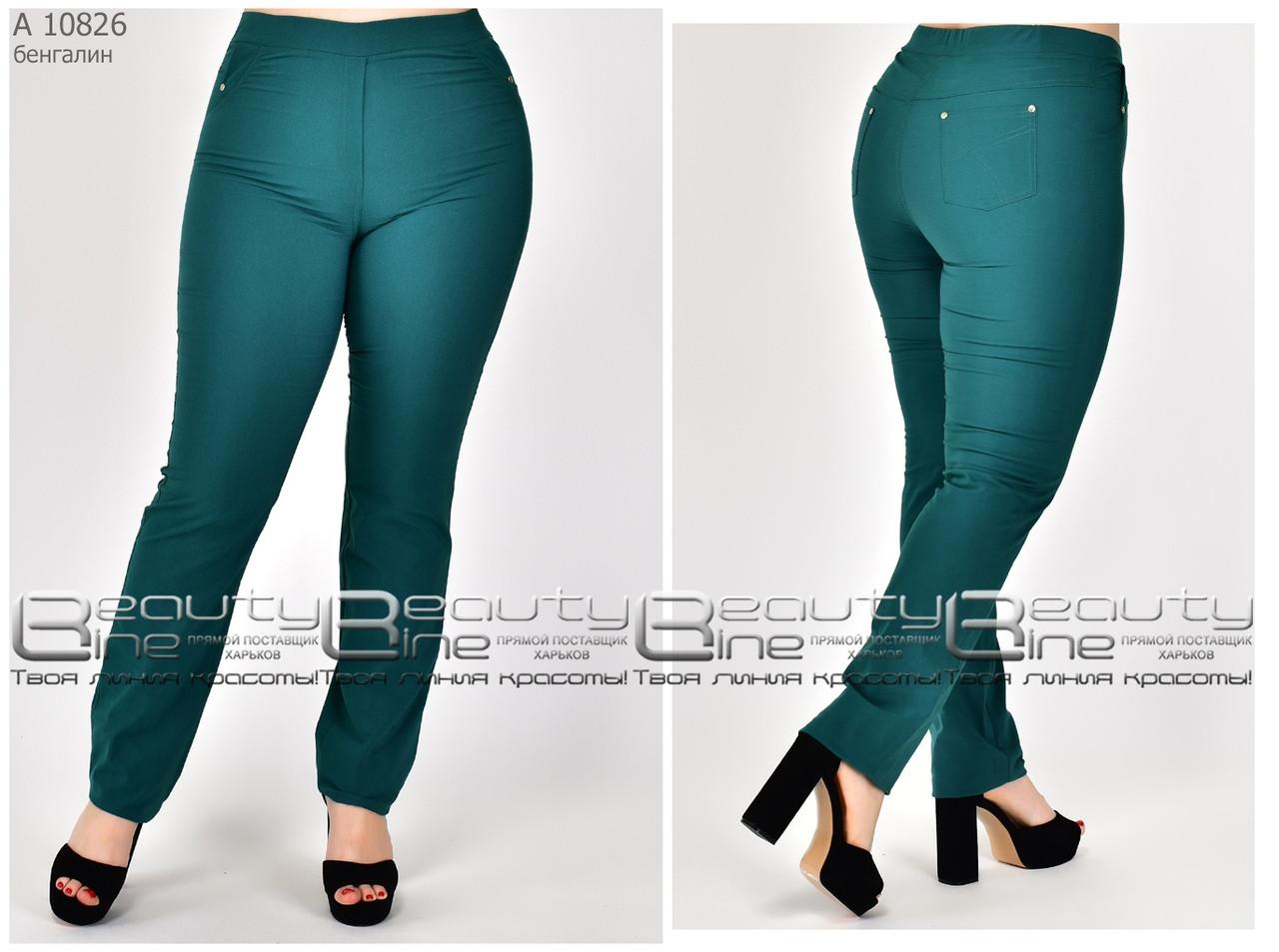 Стильные брюки  (размеры 60-66) 0247-18