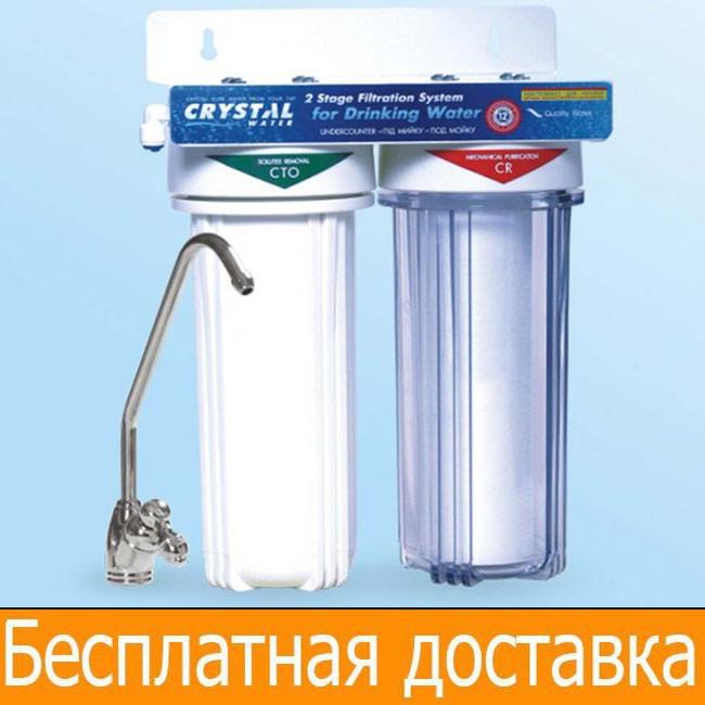 Фильтр под мойку для питьевой воды Crystal UWF-XG 2