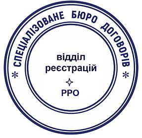 Регистрация РРО