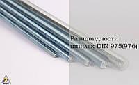 Разновидности шпилек DIN 975(976)