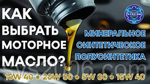 Как выбрать моторное масло для автомобиля?