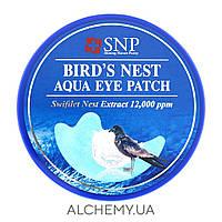 Патчи для век с ласточкиным гнездом SNP Bird's Nest Aqua Eye Patch 60 шт