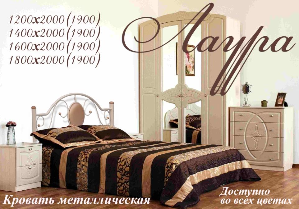 Кровать металлическая кованная Лаура полуторная, фото 1