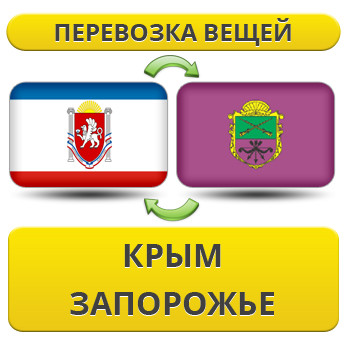 Перевозка Вещей из Крыма в Запорожье