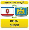 Перевозка Вещей из Крыма во Львов