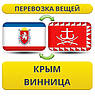 Перевозка Вещей из Крыма в Винницу