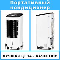 Портативный (мобильный) напольный переносной (мини) кондиционер охладитель воздуха Gold Diamond (с пультом)