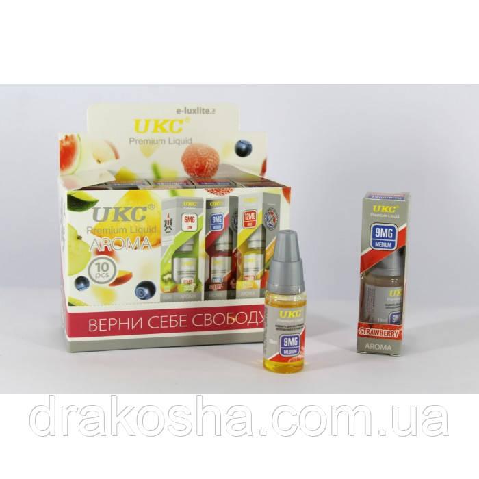 Жидкость для электронных сигарет с никотином UKC 10ml  ТОЛЬКО УПАКОВКОЙ