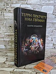 """Книга """"Добрі знамення"""" Террі Пратчетт, Ніл Гейман (Твердий палітурка)"""