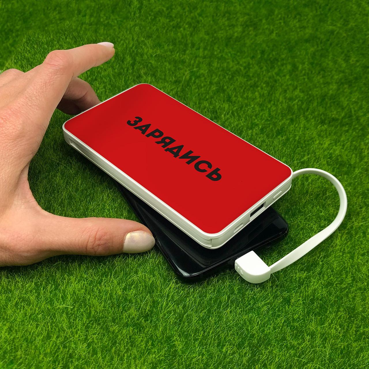 Повербанк с рисунком ZIZ Зарядись 10000 mAh Powerbank повер банк power bank, портативный, внешний аккумулятор