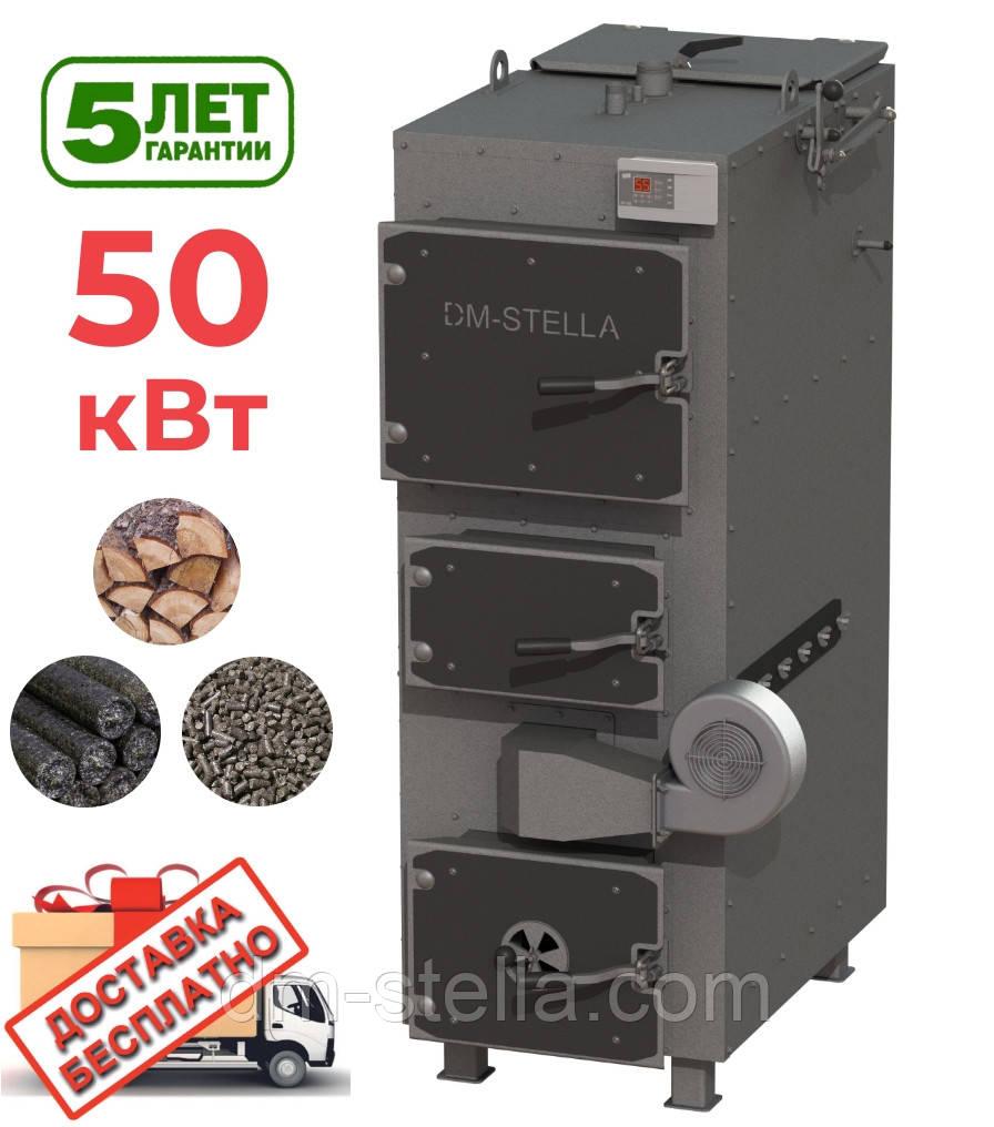 Твердотопливный котел 50 кВт DM-STELLA (двухконтурный)