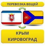 Перевозка Вещей из Крыма в Кировоград