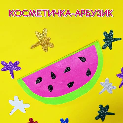 Косметичка-арбузик из фетра, пошаговый мастер-класс