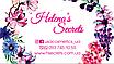 Helena's Secrets - ароматная косметика для тела и души