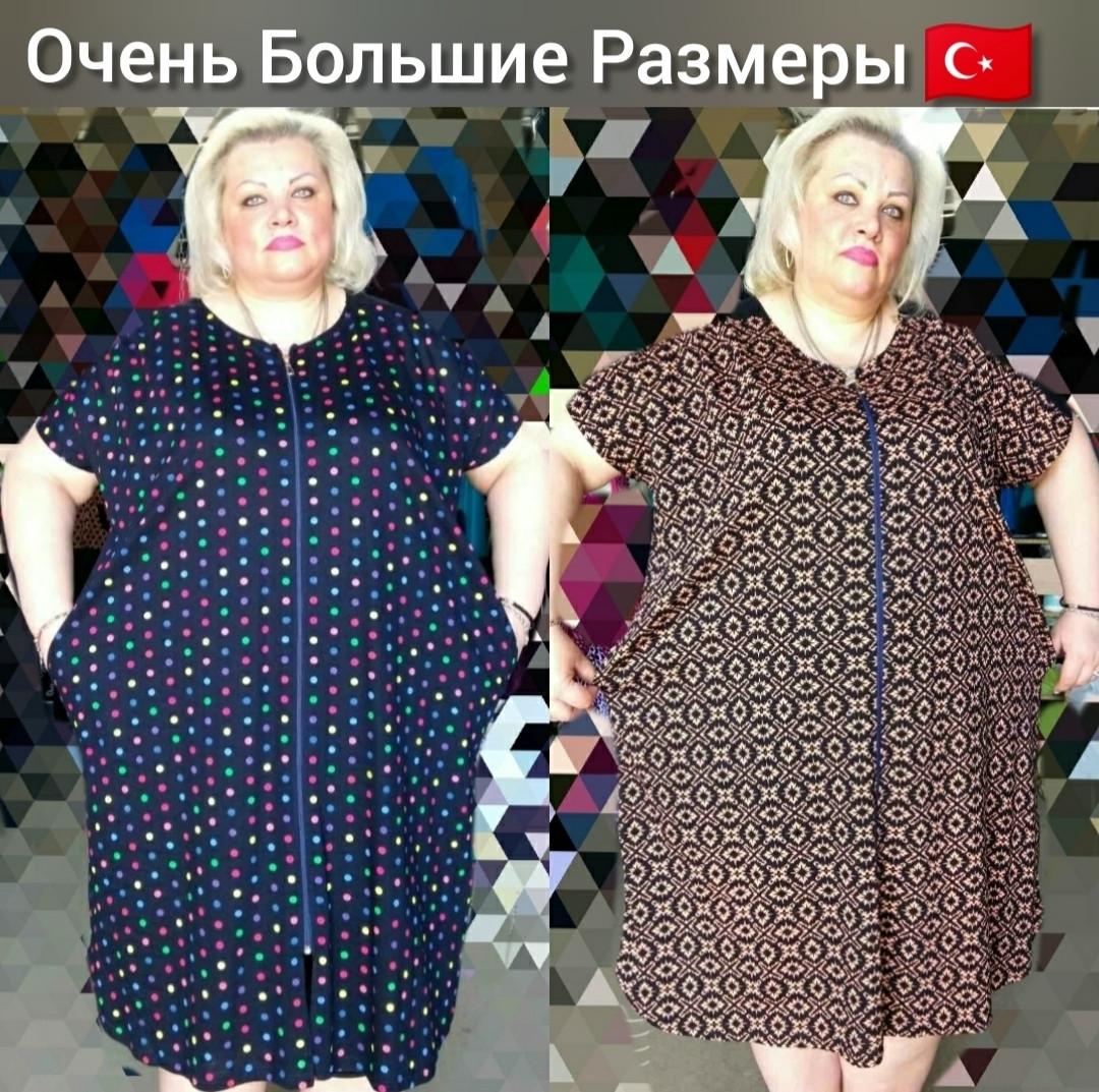 Женский халат очень больших размеров до 190
