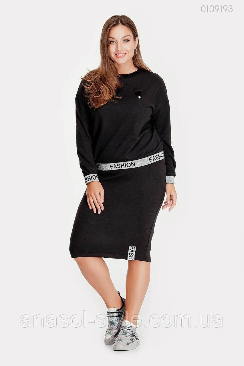 Женский теплый костюм больших размеров кофта с юбкой в спортивном стиле Спорт №7 черный