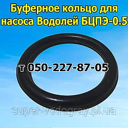 Буферное кольцо для насоса Водолей БЦПЭ
