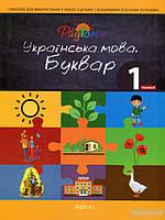 Українська мова. Буквар. Підручник для 1 класу. Частина 2 Ліщук Н.І., фото 1