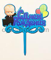 """Топпер в торт С Днём Рождения""""Босс Молокосос"""" 16*13 см (1шт)"""